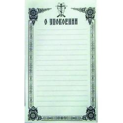 """Записки """"о упокоении""""газетн бумага, в 1 упаковке 100 листиков  (в 1 пачке 80 упак. по100 листиков)"""