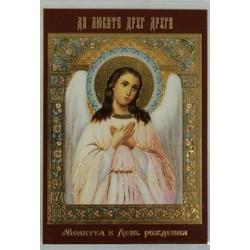 АНГЕЛУ ХРАНИТЕЛЮ (пояс.) икона ламин 6*9 513
