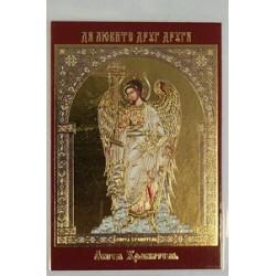 АНГЕЛУ ХРАНИТЕЛЮ (рост.) икона ламин 6*9 514