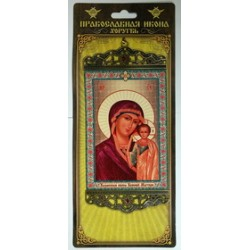 Казанская Православная Икона Хоругвь б