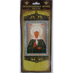 Матрона Православная Икона Хоругвь б
