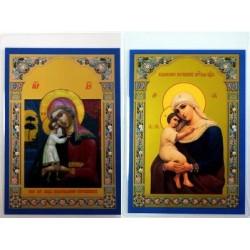 Взыскание погибших Ламинированая икона 6х9 БЕЗ ТИСНЕНИЯ