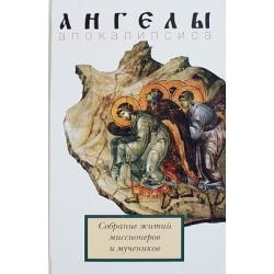 Ангелы апокалипсиса.Собрание житий миссионеров и мучеников (тв) МЦ Сысоева
