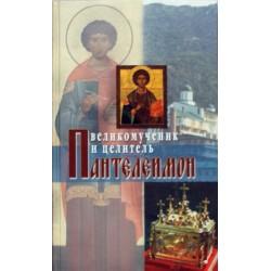 Великомученик и целитель Пантелеимон (тв, 381) Сретено, 2010