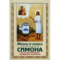 Жизнь и чудеса Блаженного Симона Христа ради юродивого Юрьевского чудотворца (бр, 62) Синтагма Удл.