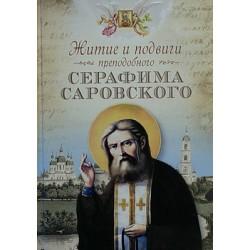 Житие и подвиги преподобного Серафима Саровского (тв, м/ф, 298) СБ