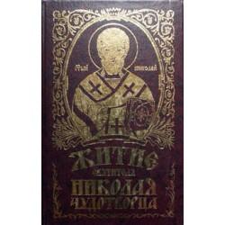 Житие Святителя Николая чудотворца и слава его  в России (тв 572). Благовест Удл.