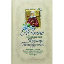 Житие святой блаженной Ксении Петербургской и рассказы о случаях благодатной помощи...(тв, 221) Ора