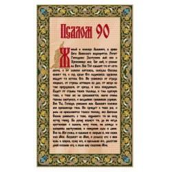 """Молитва  """" Псалом 90"""" на МАГНИТЕ"""