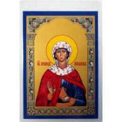 Иоанна Ламинированая икона 6х9 БЕЗ ТИСНЕНИЯ