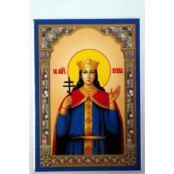 Ирина Ламинированая икона 6х9 БЕЗ ТИСНЕНИЯ