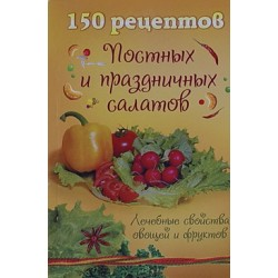 150 рецептов постных и праздничных салатов (мк м/ф 127) Москва
