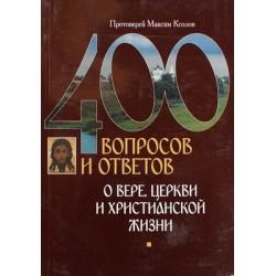 400 вопросов и ответов (мк 397). Сретено