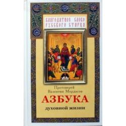 Азбука духовной жизни. Протоиерей Валентин Мордасов (тв) Благовест