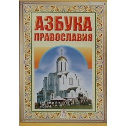 Азбука православия      (бр ср/ф 30/100) ИБЭ