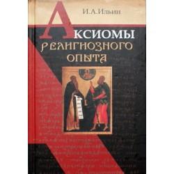 Аксиомы религиозного опыта    И.А.Ильин    (тв 591/8) ИБЭ