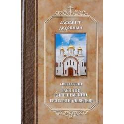 Алфавит духовный Свт. Василий Кинешемский и Григорий (Лебедев) (тв 437) СБ