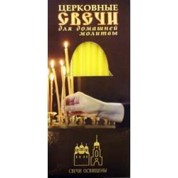 Набор свечей для домашней молитвы (12шт) (парафин)