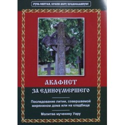 Ак-т за единоумершего Молитва мученику Уару (бр,30)Неугасимая лампада