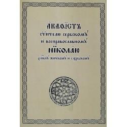 Ак-т святителю сербскому и всеправославному Николаю епископу Жичскому и Охридскому на ЦСл (бр)