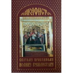 Ак-т Святому праведному Иоанну Кормянскому (бр 31/72) ИБЭ ВЫПИСЫВАЕМ