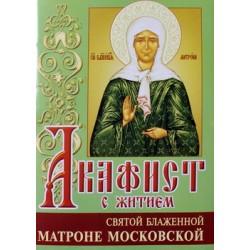 Акафист с житием святой блаженной Матроне Московской (бр ср/ф 55/50) ИБЭ
