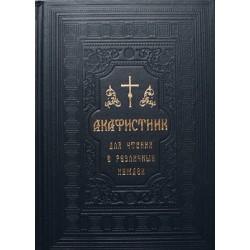 Акафистник для чтения в различных нуждах  (тв 607/575) Рондо Единецо-Бричанская Епархия