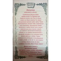 """Молитва на соломке """"Богородица Дево Радуйся"""""""