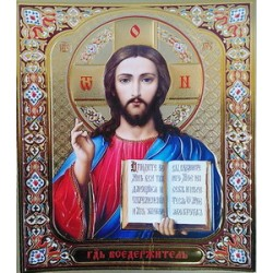 Иисус Христос 15*18 конгрев двойное тиснение