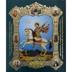 Георгий на коне  15х18 конгрев зеленый