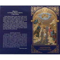 Свидетельство крестному Отцу (упаковка 100 шт)