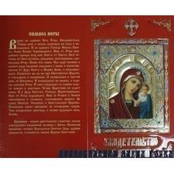 Свидетельство о крещении на русском языке КОНГРЕВ КРАСНЫЕ(упаковка 200 шт)