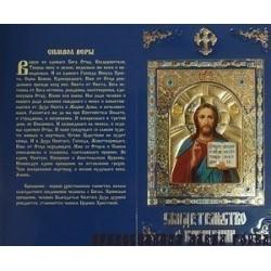 Свидетельство о крещении на русском языке КОНГРЕВ СИНИЕ (упаковка 200 шт)