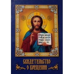 Свидетельство о крещении тв. переп. СИНИЕ  на русском языке (упаковка 50 шт)
