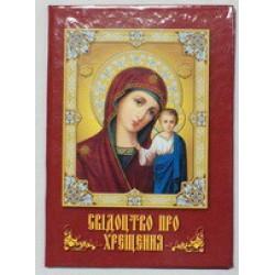 Свидетельство о крещении тв. переп.Красные на УКРАИНСКОМ языке (упаковка 50 шт)