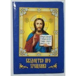 Свидетельство о крещении тв. переп.Синие на УКРАИНСКОМ языке (упаковка 50 шт)