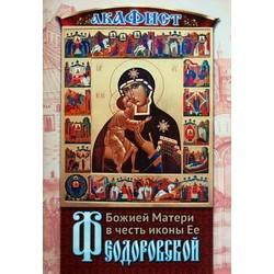 """Ак-т иконе БМ """"Феодоровская"""" (бр ) Игн.Ставр"""