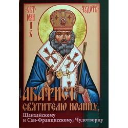 Ак-т Святителю Иоанну  Шанхайскому и Сан-Францисскому чудотворцу (бр) Игн.Ставр.
