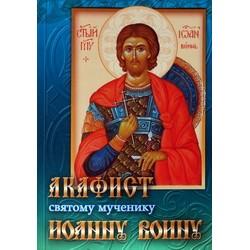 Ак-т святому мученику Иоанну Воину (бр 31). ИгнСтавр