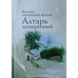 Алтарь затворённый Василий Никифоров-Волгин (381ст. тв.) Арт.мед.