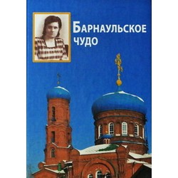 Барнаульское чудо. Андрей Устюжанин (тв,127ст.) Паломник