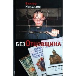 БезОтцовщина   Виктор Николаев  (тв с/ф 199) СофтИздат