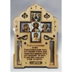 Благословение дома ИКОНОСТАС прямой крест с МАСЛОМ дерев.под  оргстеклом с ладаном Ш