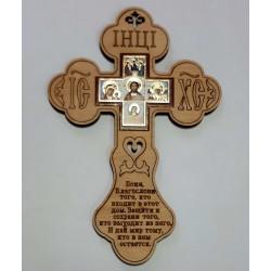 Крест Фигурный Благословение дома  дерев.Ш