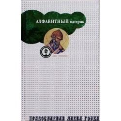 Алфавитный патерик (тв, 415) Сретено