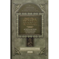 Аскетические сочинения и письма. Свт.Григорий Ниский (тв 335). ИсРПЦ