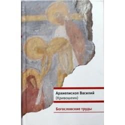 Богословские труды. Архиепископ Василий (Кривошеин) (тв 745) Нижний Новгород