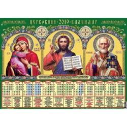Тройник с Владимирской Календарь А2