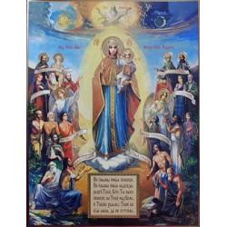 Всех скорбящих Радость Пресвятая Богородица 30 х 40 см