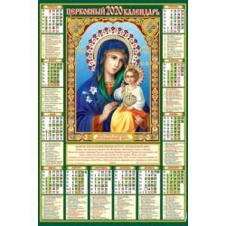 Календарь А2  П Руск.  Неувядаемый Цвет